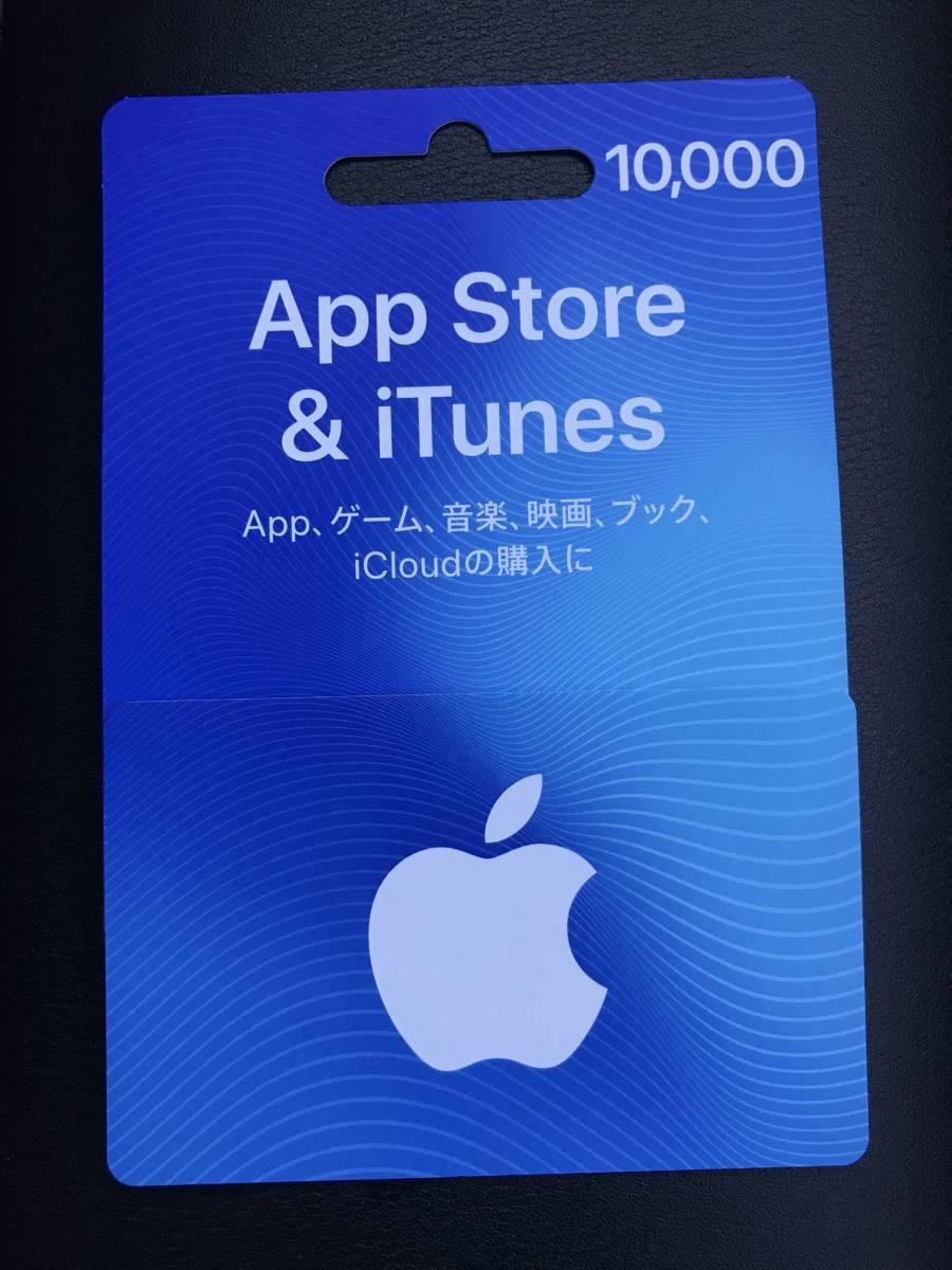 iTunesギフトカード 10000円分 コード通知のみになります