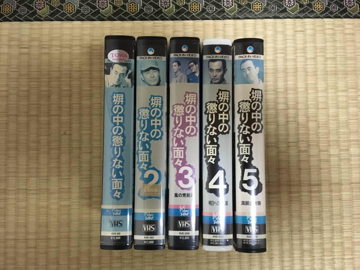 塀の中の懲りない面々 計5本 VHS 渡瀬 恒彦 小林亜星 音無美紀子 平泉成_画像2