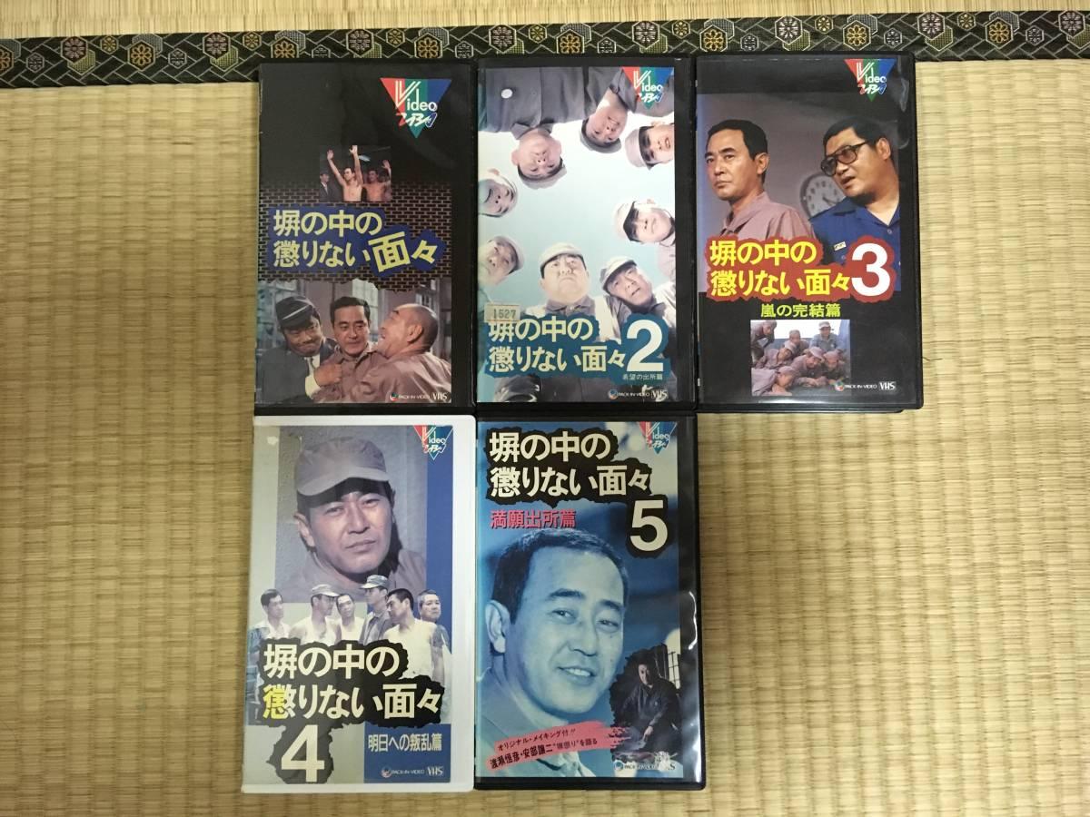 塀の中の懲りない面々 計5本 VHS 渡瀬 恒彦 小林亜星 音無美紀子 平泉成