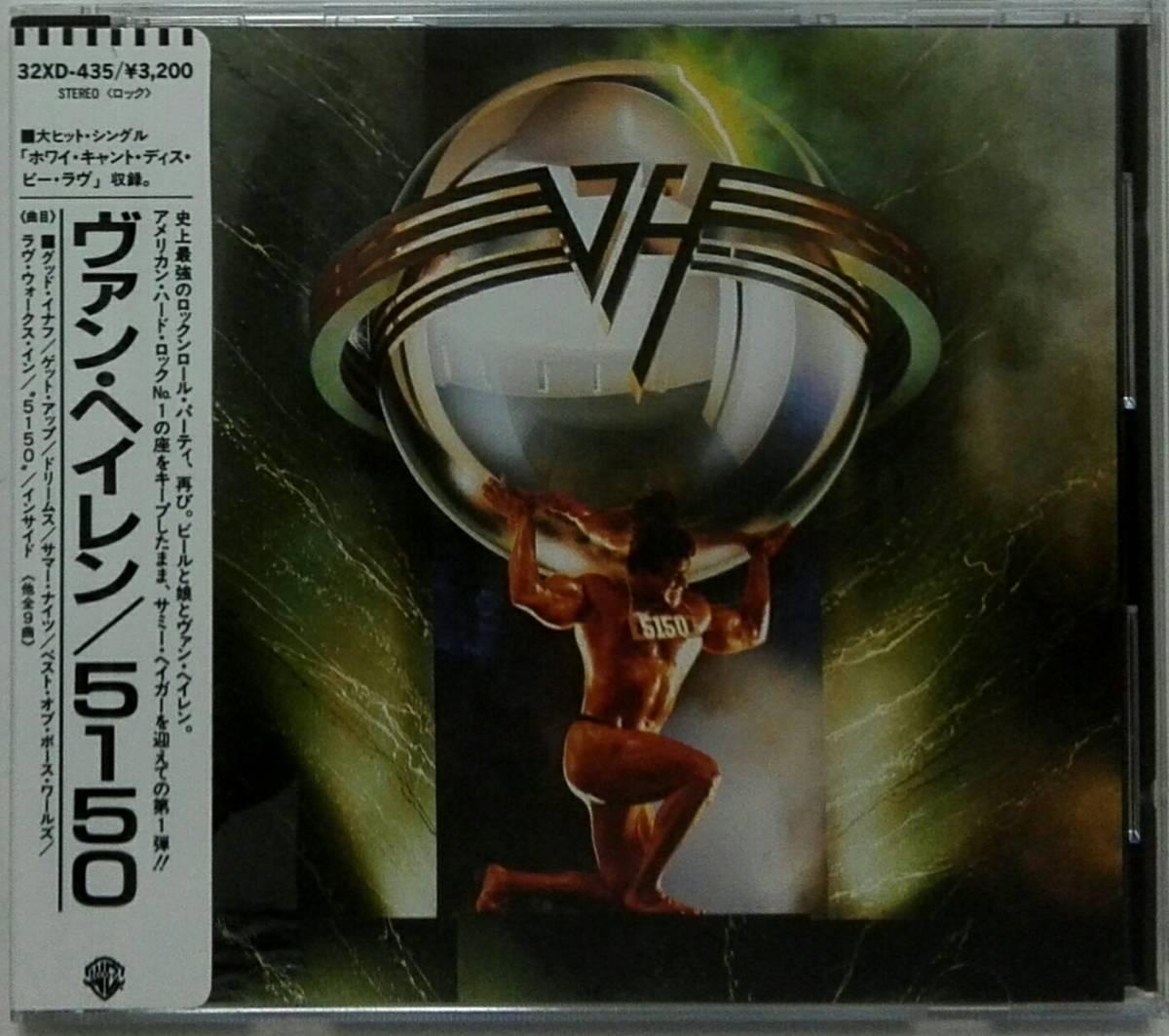 稀少!極美品!国内初期盤 シール帯 旧規格 CD VAN HALEN/5150★ヴァン・ヘイレン サミー・ヘイガー