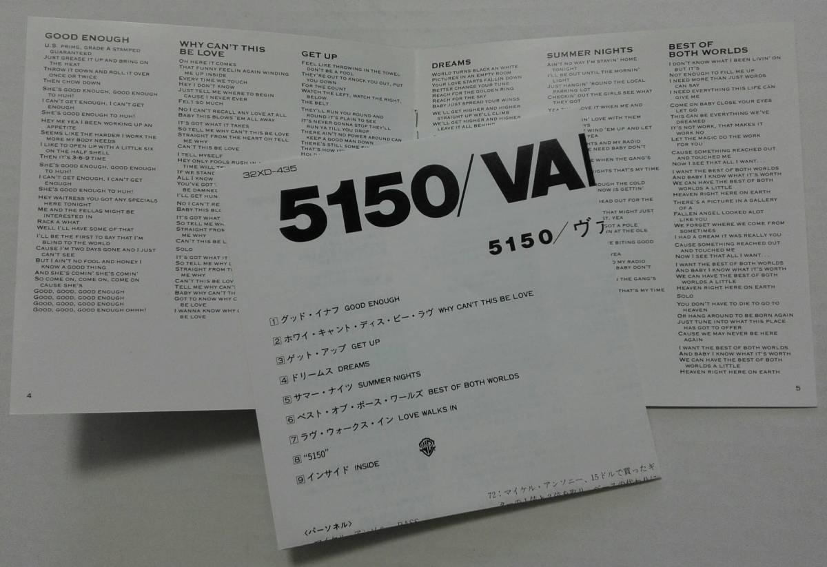 稀少!極美品!国内初期盤 シール帯 旧規格 CD VAN HALEN/5150★ヴァン・ヘイレン サミー・ヘイガー_画像4