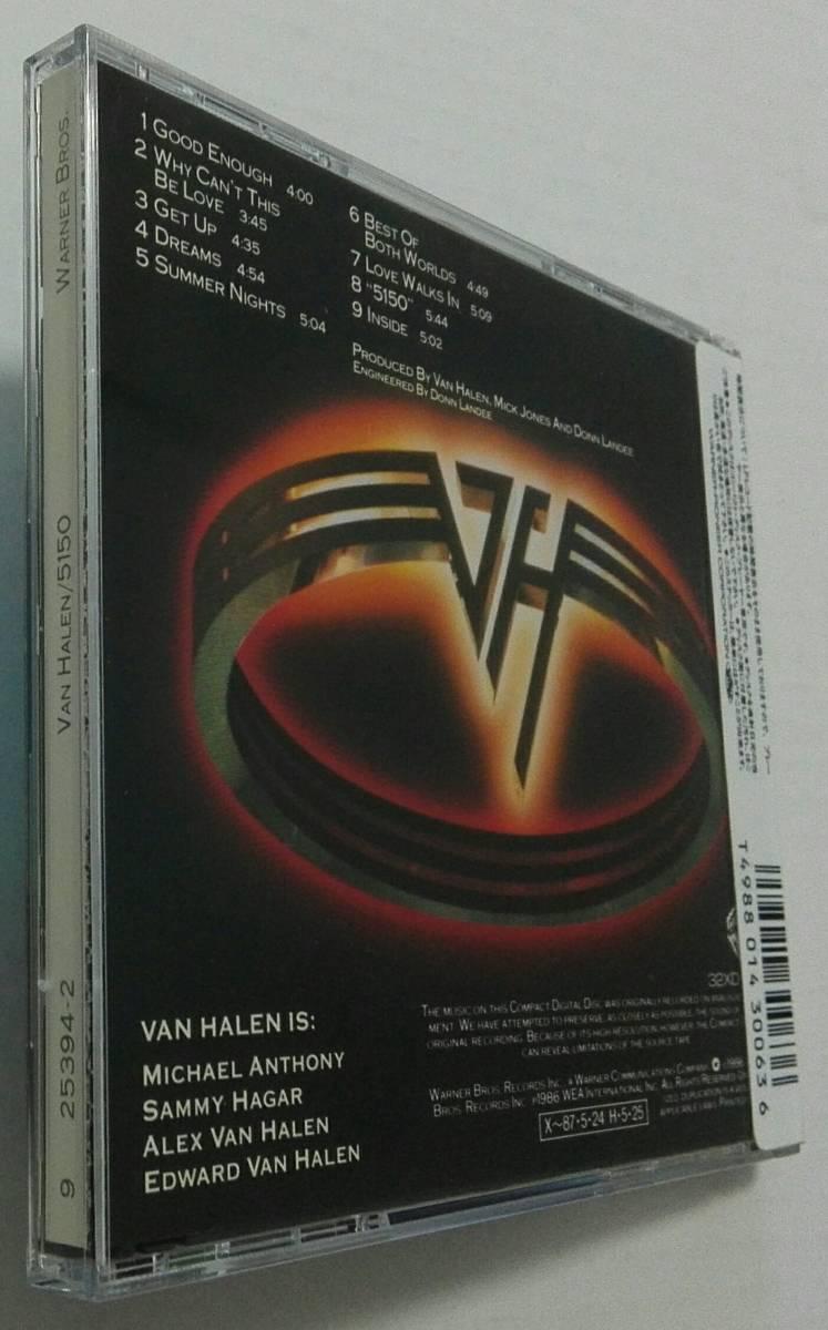 稀少!極美品!国内初期盤 シール帯 旧規格 CD VAN HALEN/5150★ヴァン・ヘイレン サミー・ヘイガー_画像7