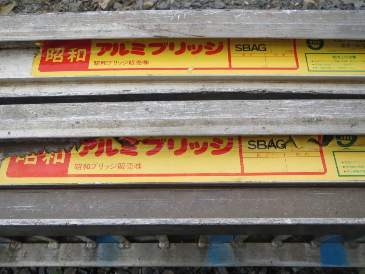 昭和アルミブリッジ 中古品  SBAG-240ー30ー1.0 1tセット フラットフックタイプ_画像5