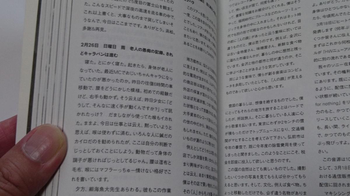 """ヒートウェイヴ HEATWAVE CD「land of music」+ BOXセット「land of music """"the Rising""""」2DVD+2CD+BOOK エコバッグなし_画像9"""