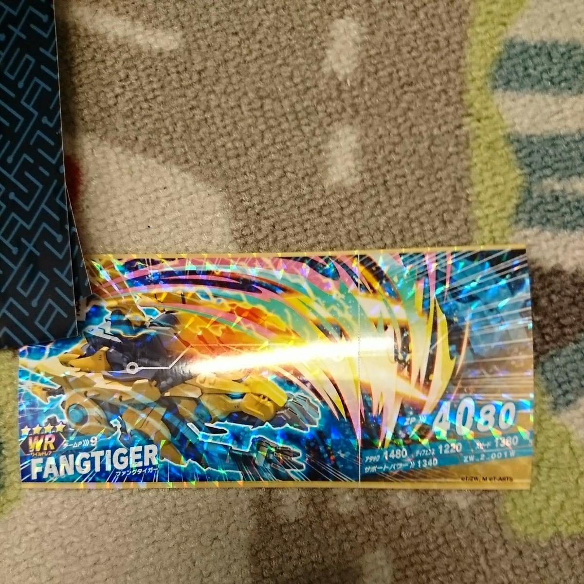 ゾイドワイルド バトルカードハンター 第2弾 WR ワイルドレア ZW_2_001W FANGTIGER ファングタイガー