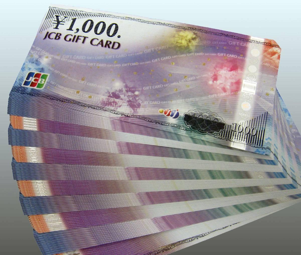 JCB ギフトカード ◆ ご相談ください ◆ 買取・即日対応 ◆ 1000円券 商品券 ギフト券_画像1