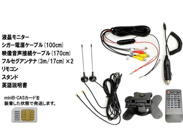 送料無料 2×2フルセグ内蔵9インチ液晶モニター/24Vも可_画像3