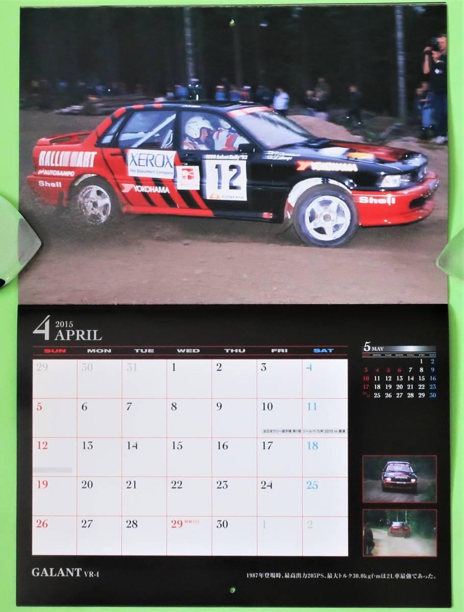 ★ランサーエボリューション・ギャラン 2015年カレンダー/ランエボ/CZ4A・E39A・E38A_画像6