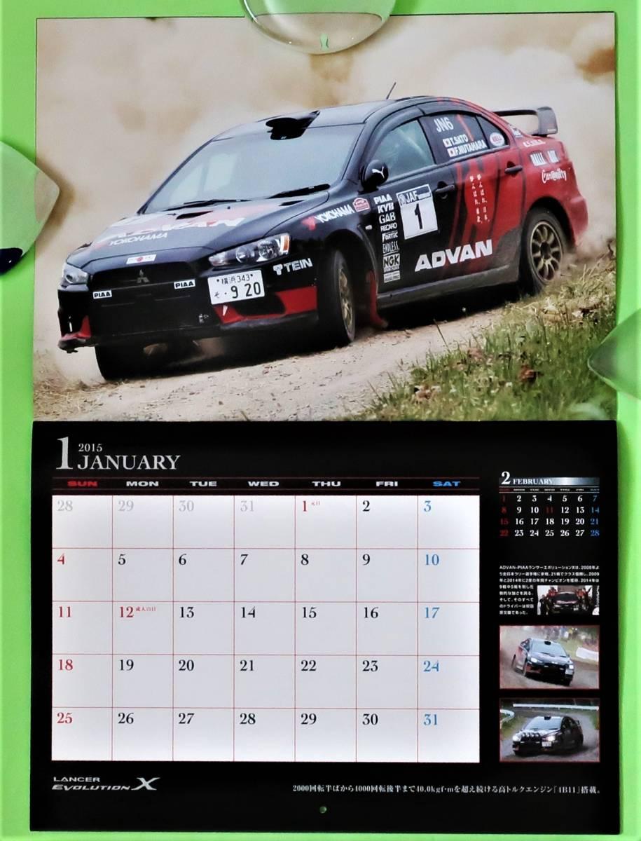 ★ランサーエボリューション・ギャラン 2015年カレンダー/ランエボ/CZ4A・E39A・E38A_画像3