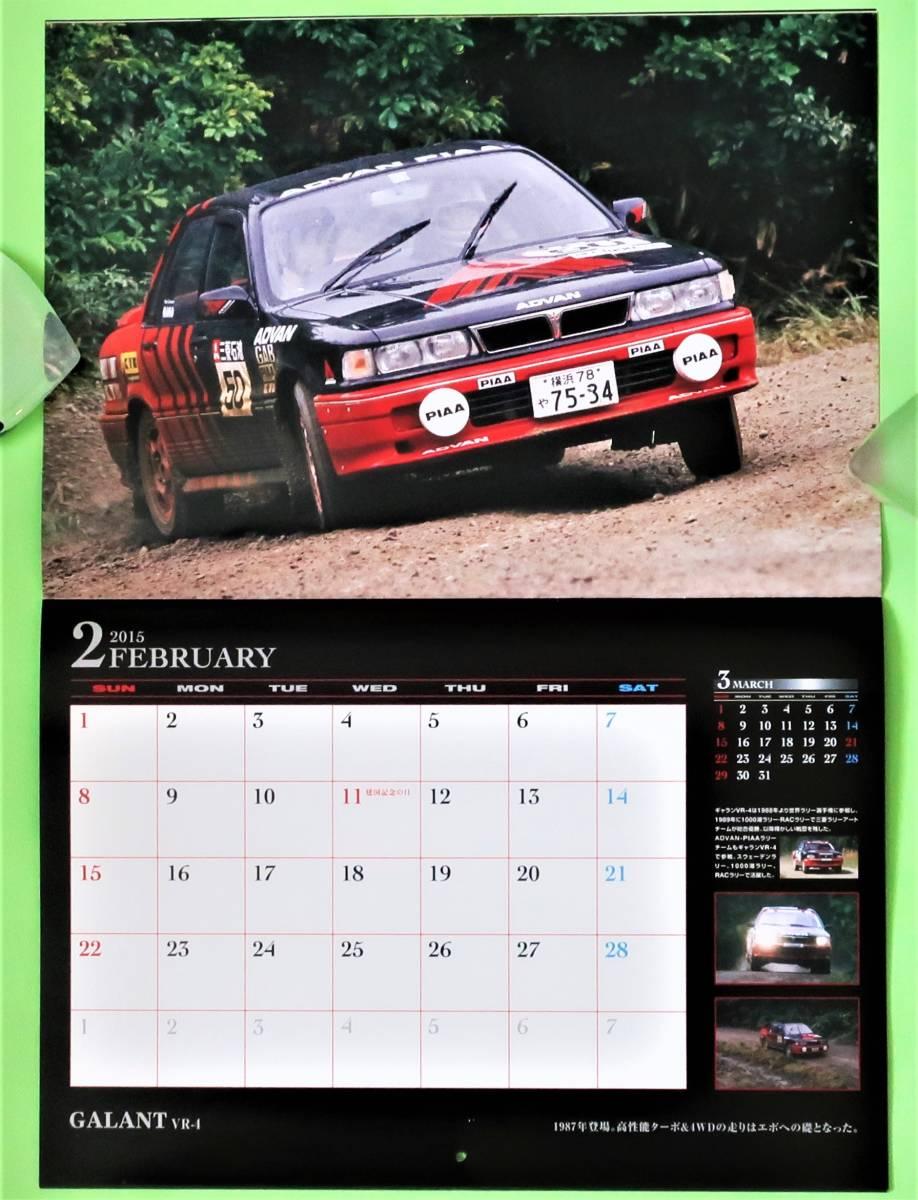 ★ランサーエボリューション・ギャラン 2015年カレンダー/ランエボ/CZ4A・E39A・E38A_画像4