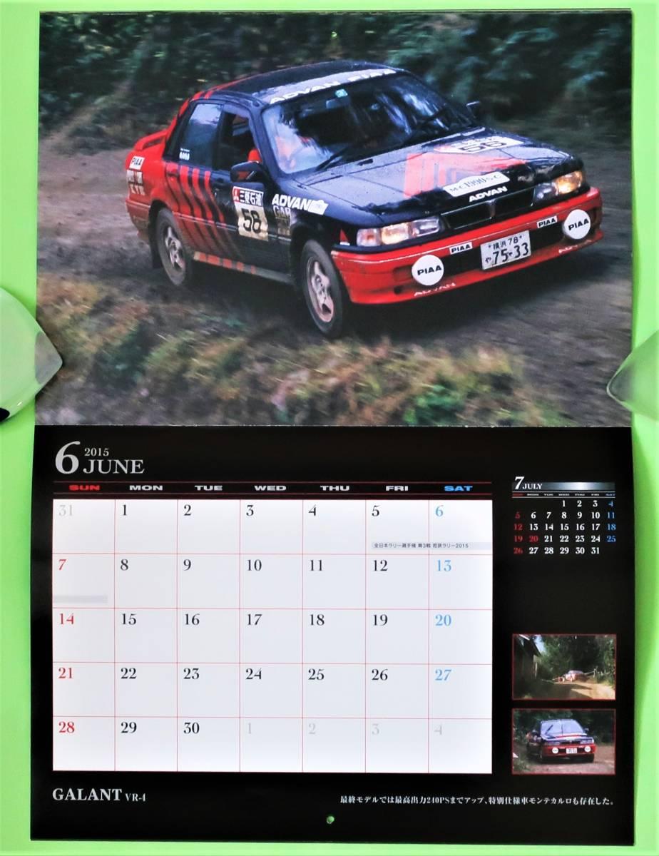 ★ランサーエボリューション・ギャラン 2015年カレンダー/ランエボ/CZ4A・E39A・E38A_画像8