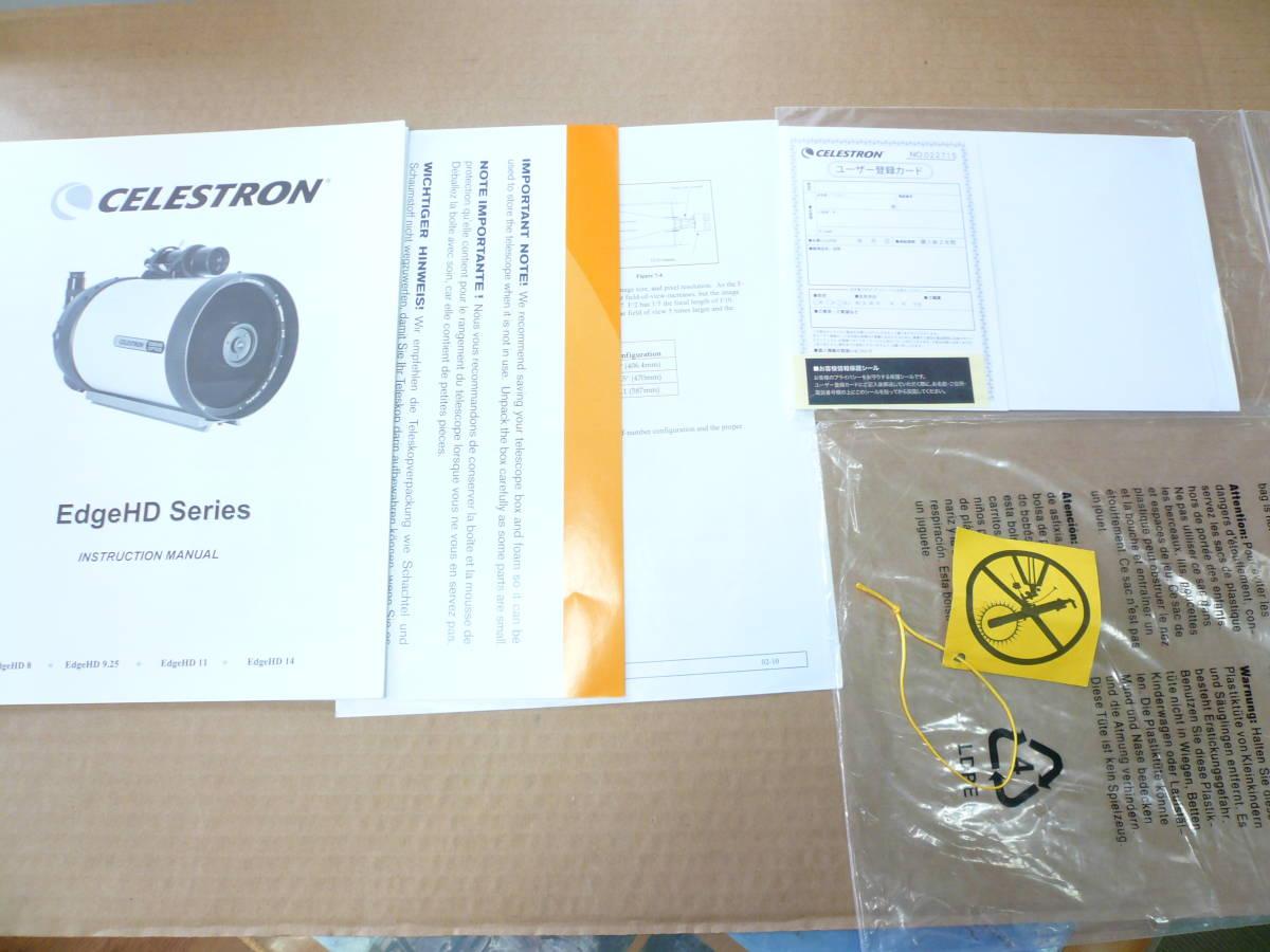 セレストロン Edge HD 1100鏡筒_画像5