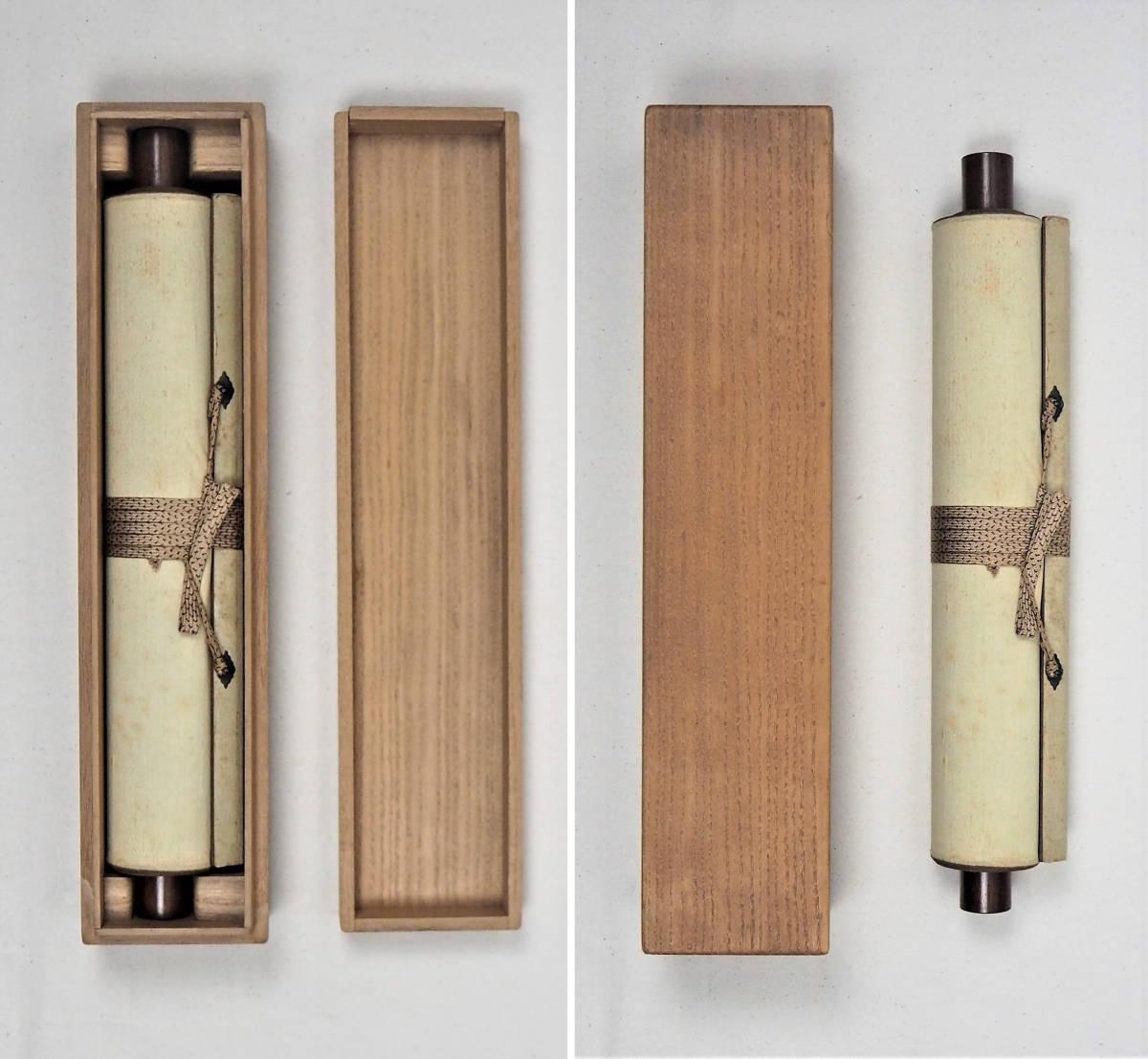 【蔵出】小川芋銭 掛け軸 紙本 水墨 淡彩 肉筆 箱付 日本美術院同人 帝国美術院参与_画像8