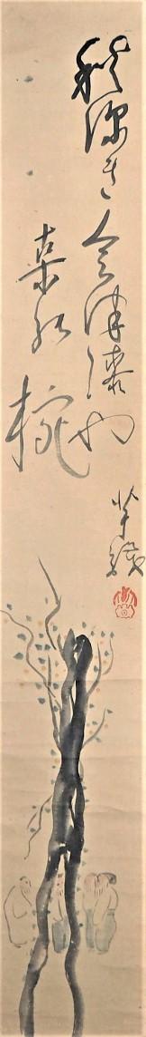 【蔵出】小川芋銭 掛け軸 紙本 水墨 淡彩 肉筆 箱付 日本美術院同人 帝国美術院参与_画像2