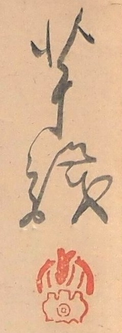 【蔵出】小川芋銭 掛け軸 紙本 水墨 淡彩 肉筆 箱付 日本美術院同人 帝国美術院参与_画像6