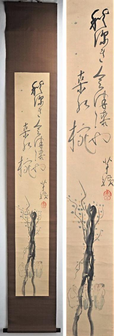 【蔵出】小川芋銭 掛け軸 紙本 水墨 淡彩 肉筆 箱付 日本美術院同人 帝国美術院参与