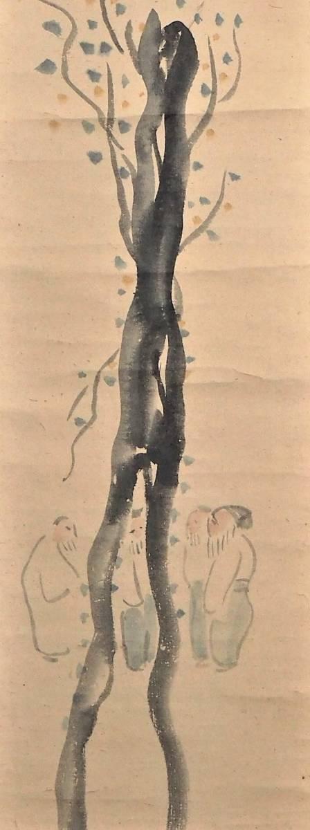【蔵出】小川芋銭 掛け軸 紙本 水墨 淡彩 肉筆 箱付 日本美術院同人 帝国美術院参与_画像4