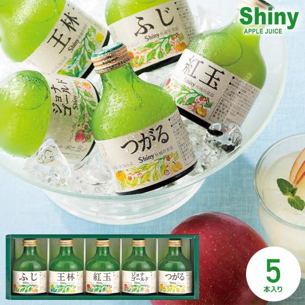 送料無料 シャイニー 青森県りんご 100% りんごジュース ギフト アップルジュース 無添加ストレート SY-C 5本入 _画像1