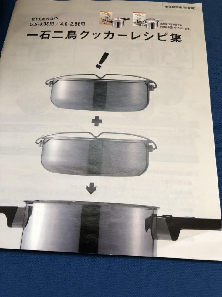 アサヒ軽金属 ゼロ活力なべ(S)2.5Lサイズ専用 一石二鳥 クッカー(1個)_画像4
