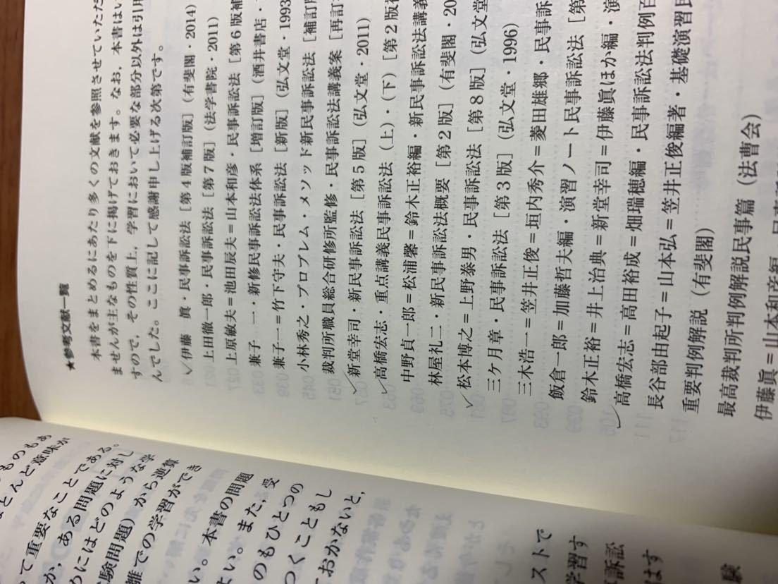 伊藤塾 試験対策問題集 予備試験論文3 民事訴訟法_画像2
