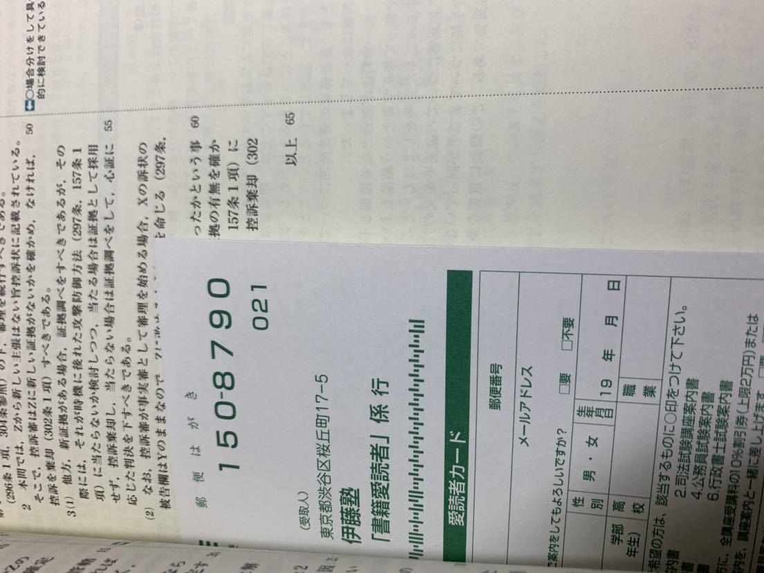 伊藤塾 試験対策問題集 予備試験論文3 民事訴訟法_画像3