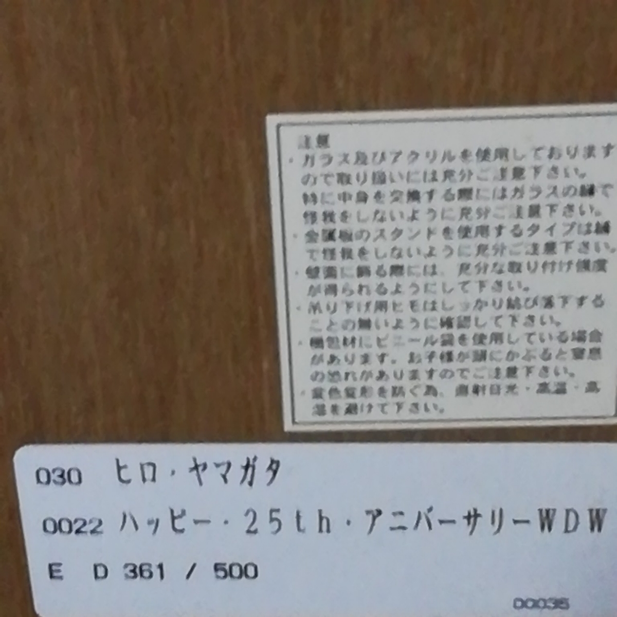 ヒロ・ヤマガタシルクスクリーンハッピー25th アニバーサリーwdw_画像5