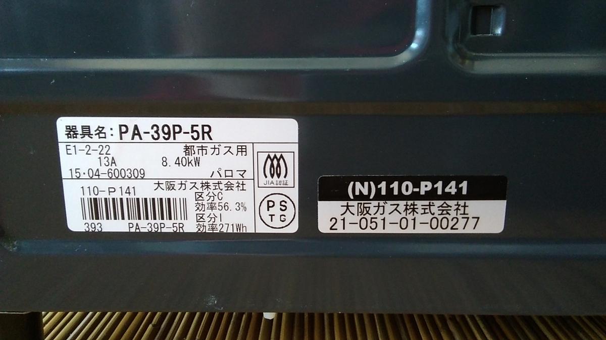 2015年製 大阪ガス ガスコンロ 動作品 ガスレンジ PA-39P-5R 都市ガス用 Siセンサー ガステーブル パロマ 中古品_画像9