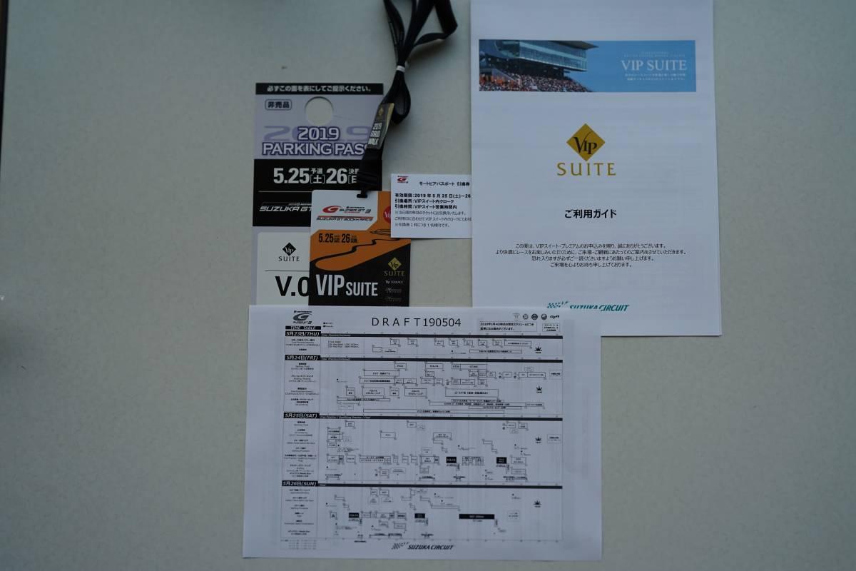 2019 AUTOBACS SUPER GT Round3 SUZUKA GT300km VIPスイート・プレミアム1名 (3歳以上共通) 駐車場1台付き_画像2