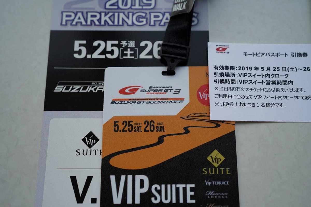 2019 AUTOBACS SUPER GT Round3 SUZUKA GT300km VIPスイート・プレミアム1名 (3歳以上共通) 駐車場1台付き