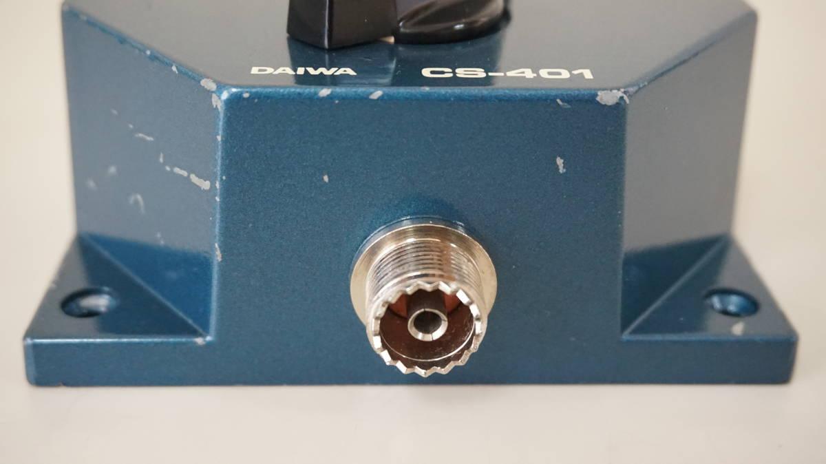 DAIWA アンテナ切替器 同軸セレクター CS-401_画像5