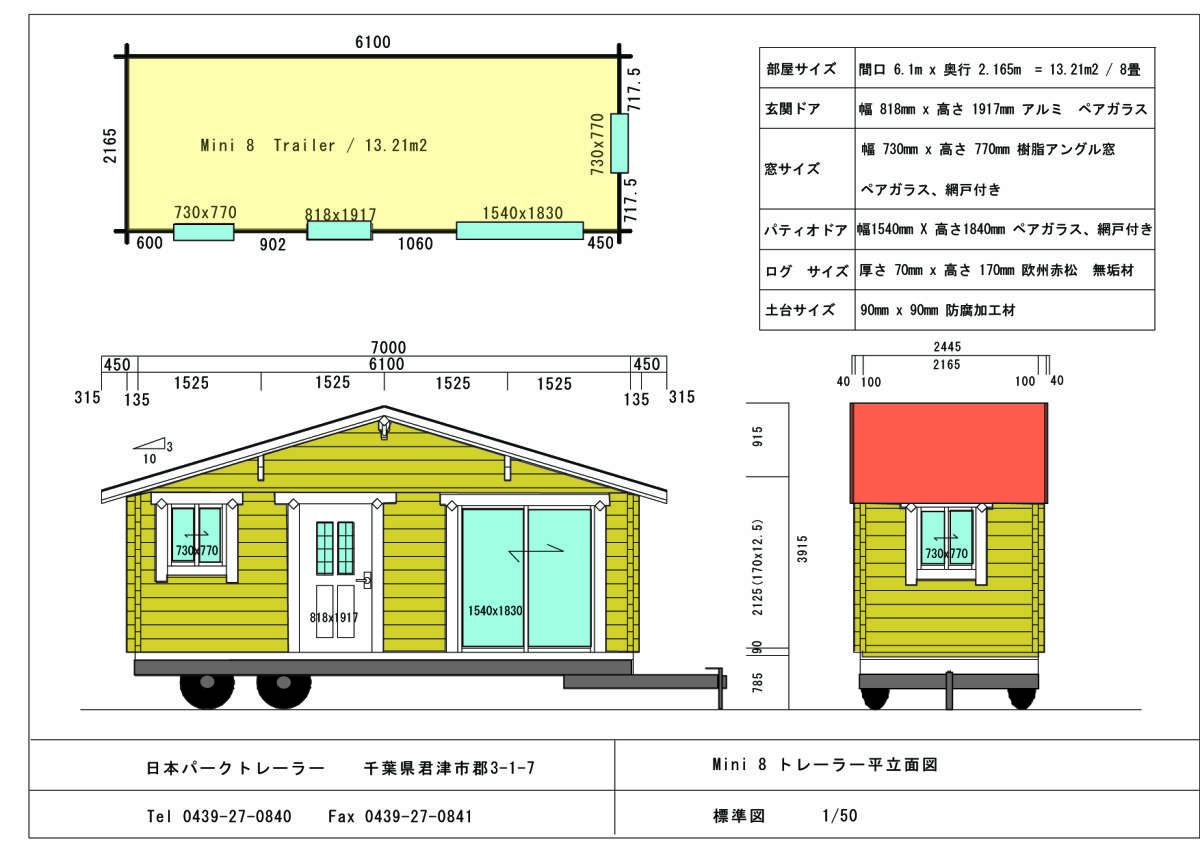 ログハウストレーラー Mini 8 新登場_画像9