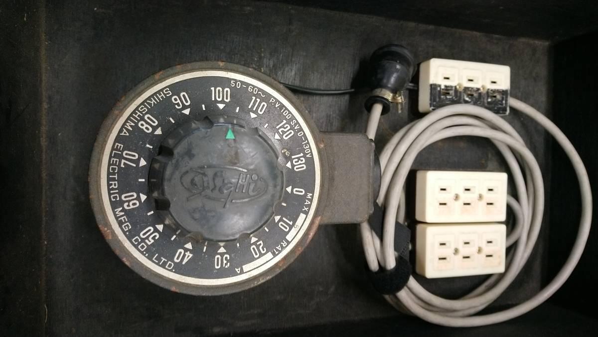 【中古】電圧昇降機 スライダック