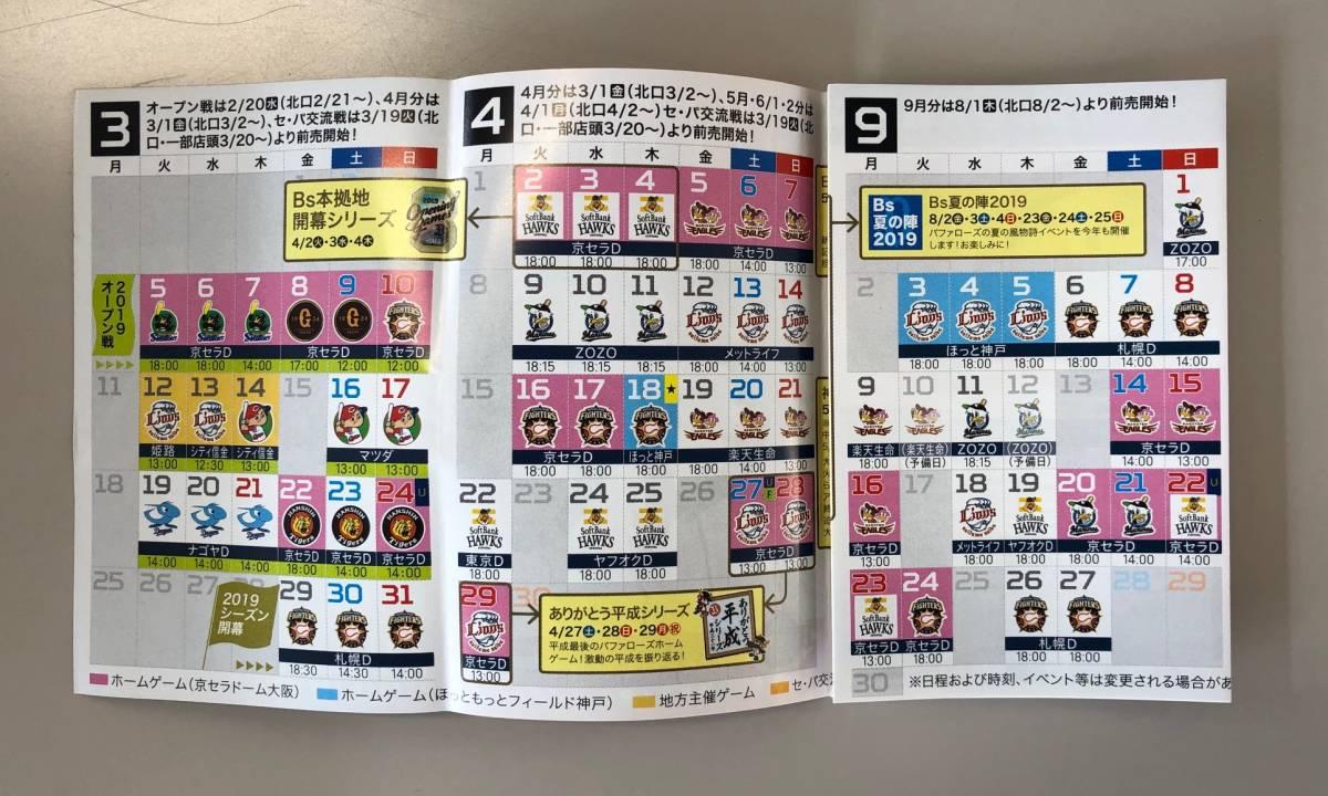 オリックスvsソフトバンク 7月5日(金) ほっともっと神戸 1塁側 フィールドシート 最前列_画像2