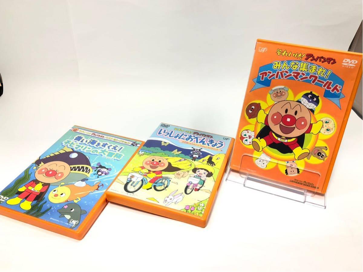 アンパンマンDVD3本【みんな集まれ!アンパンマンワールド】【青い海をすくえ!チビマリンの大冒険】【いっしょにおべんきょう】