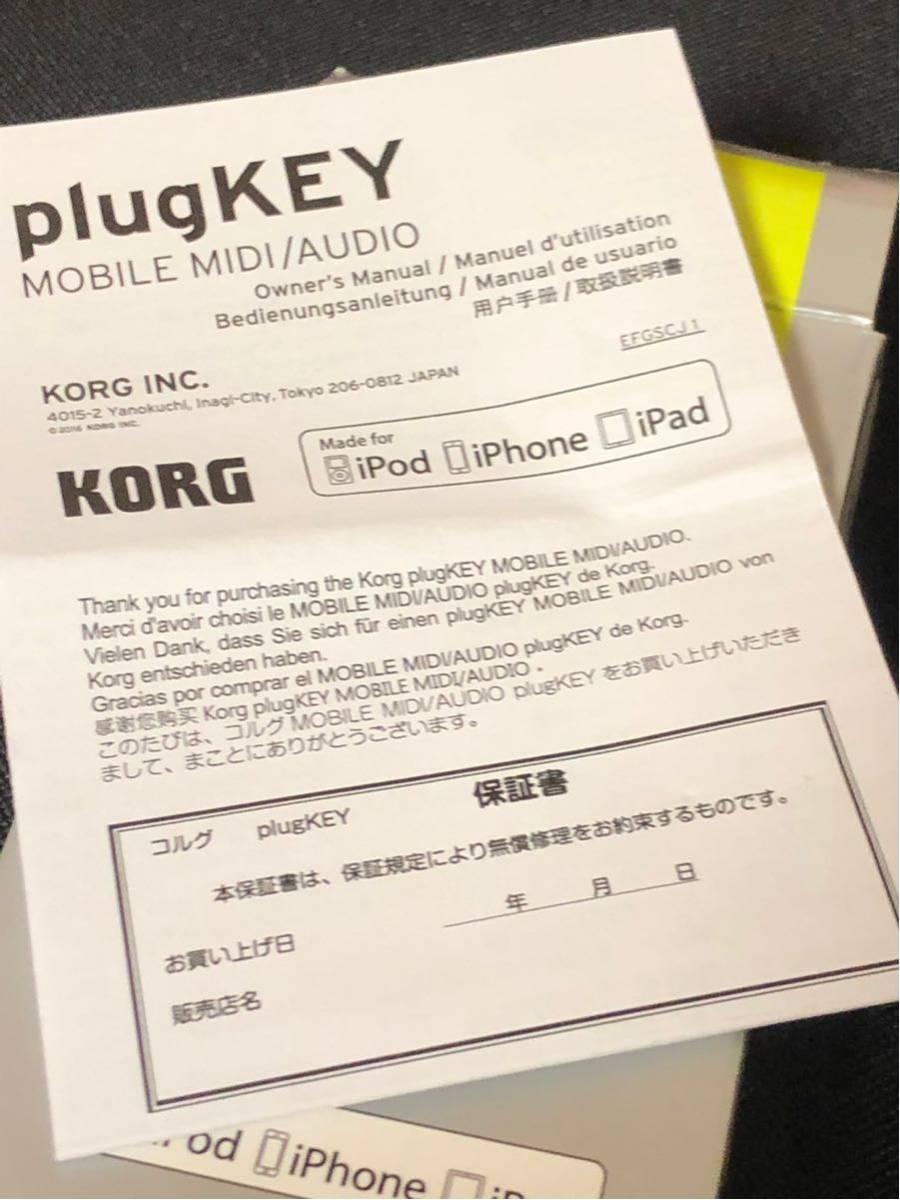 KORG plugKEY 白 美品_画像4