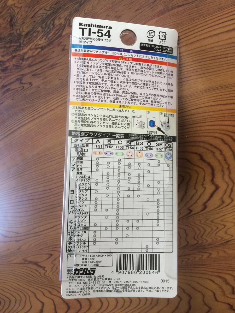 カシムラ 海外旅行用光る変換プラグ BFタイプ TI-54