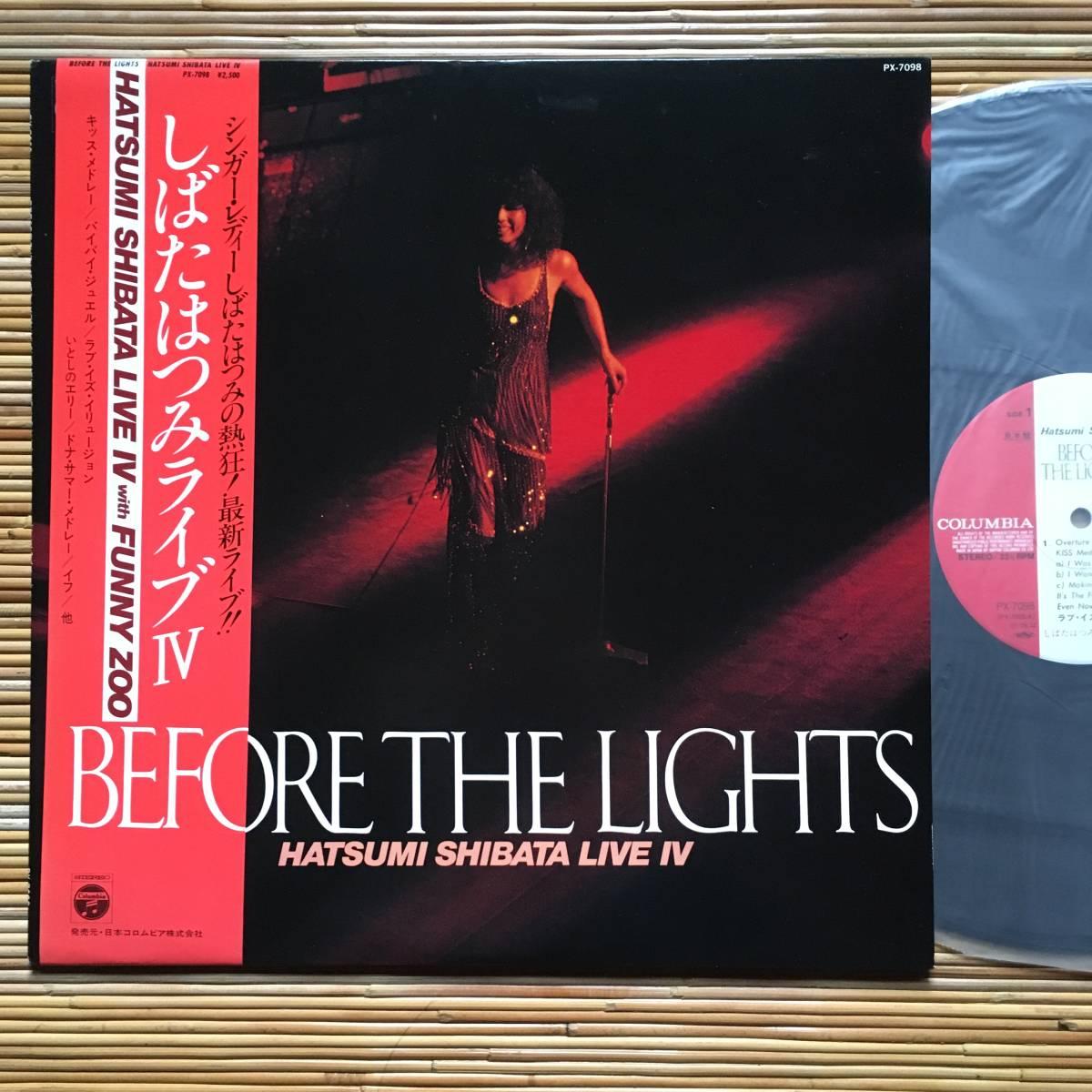 《見本盤・美盤》しばたはつみ『ライブⅣ BEFORE THE LIGHTS』LP~和モノ/Light Mellow/にほ_画像1