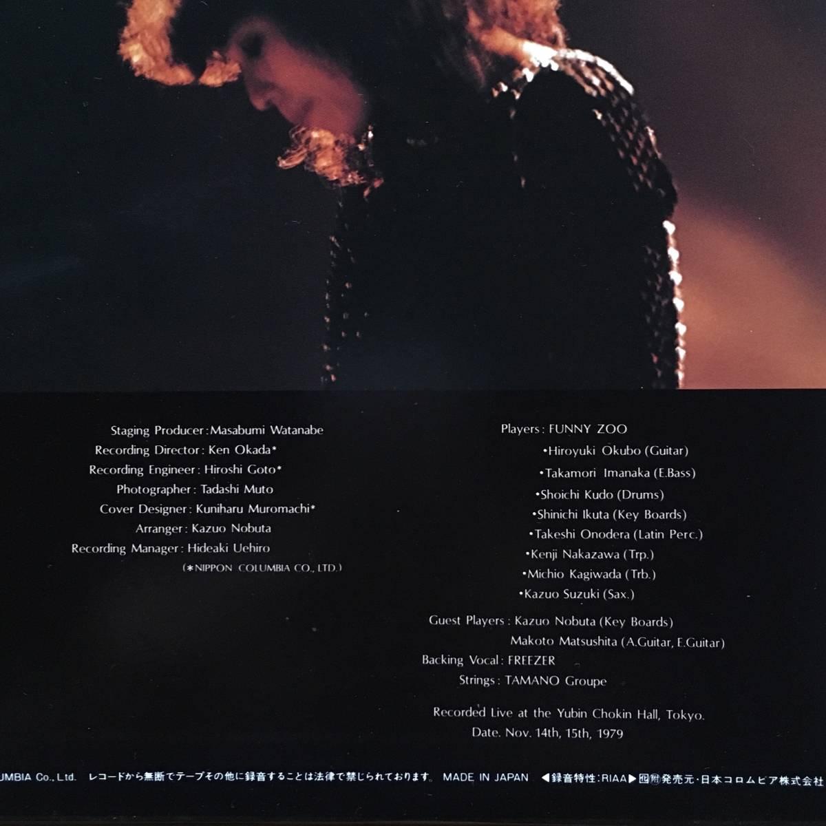 《見本盤・美盤》しばたはつみ『ライブⅣ BEFORE THE LIGHTS』LP~和モノ/Light Mellow/にほ_画像4