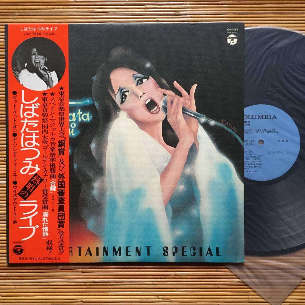 《見本盤・美盤》しばたはつみ『しばたはつみライブ』LP~和モノ/Light Mellow/にほ_画像1