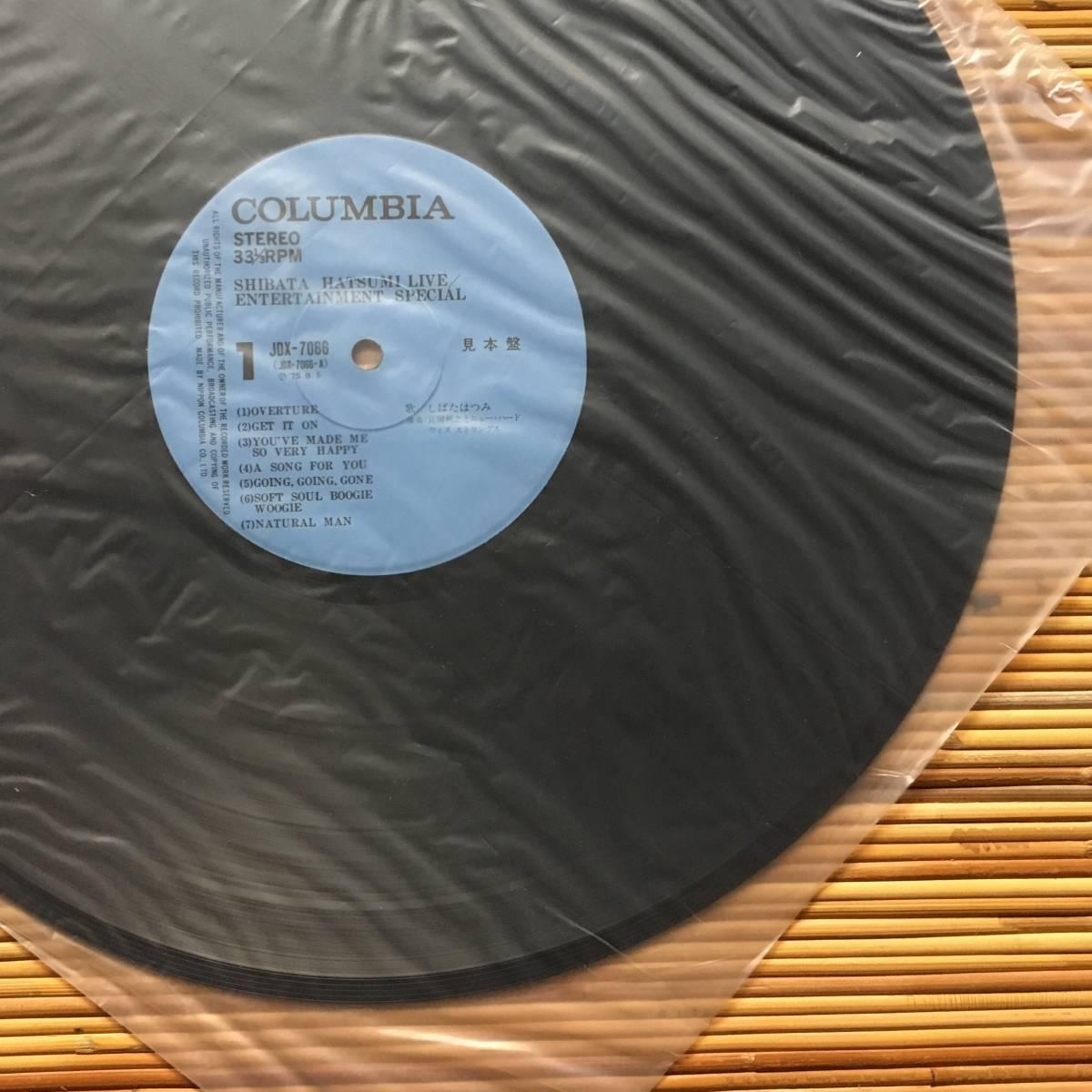 《見本盤・美盤》しばたはつみ『しばたはつみライブ』LP~和モノ/Light Mellow/にほ_画像2