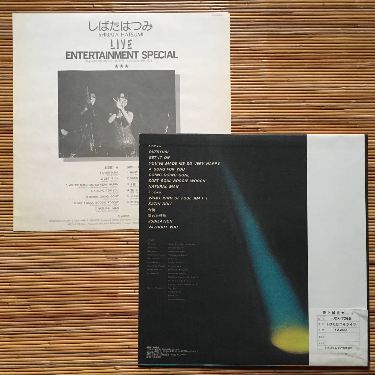 《見本盤・美盤》しばたはつみ『しばたはつみライブ』LP~和モノ/Light Mellow/にほ_画像3
