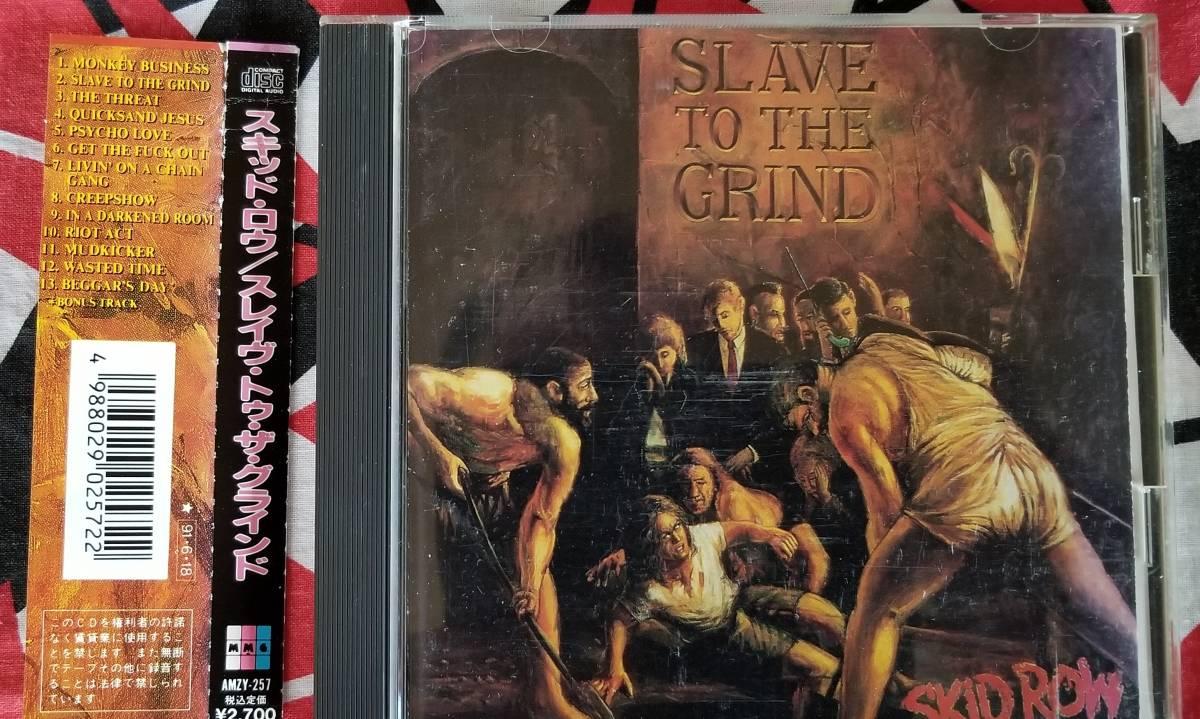 SKID/ROW(スキッド・ロウ)/ スレイヴ・トゥ・ザ・グラインド(国内盤)CD初回限定盤
