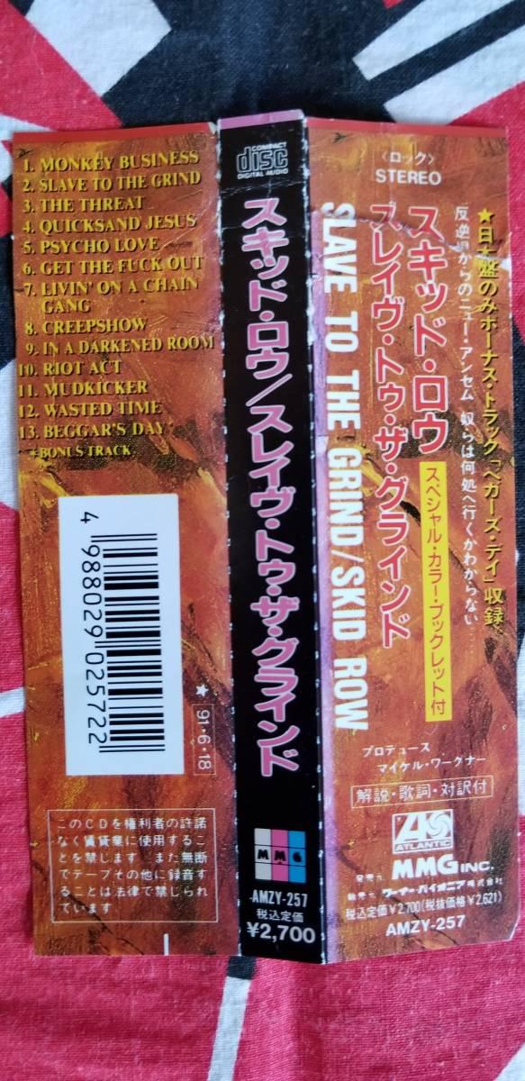 SKID/ROW(スキッド・ロウ)/ スレイヴ・トゥ・ザ・グラインド(国内盤)CD初回限定盤_画像5