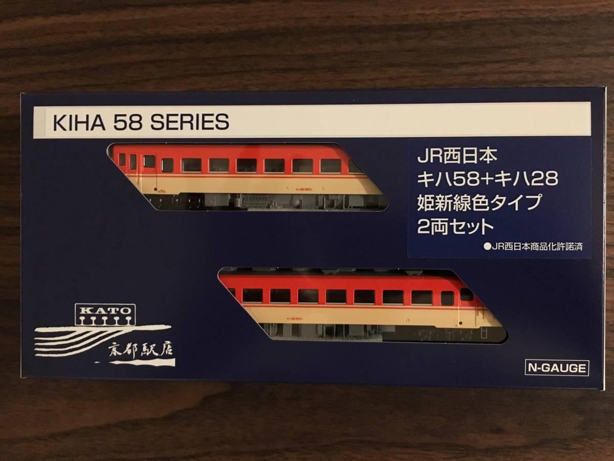 【限定品】Kato キハ58・キハ28 JR西日本 姫新線色タイプ2両セット