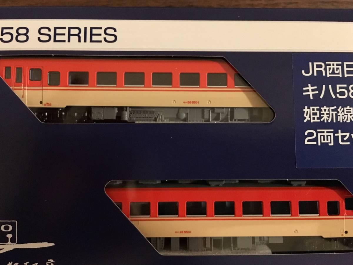 【限定品】Kato キハ58・キハ28 JR西日本 姫新線色タイプ2両セット_画像2