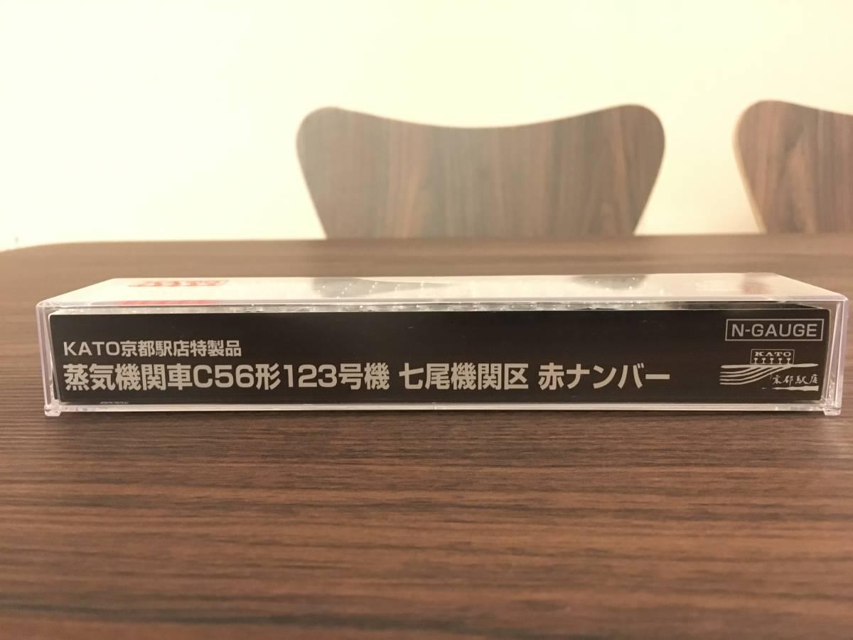 【限定品】kato C56-123 赤ナンバー_画像2