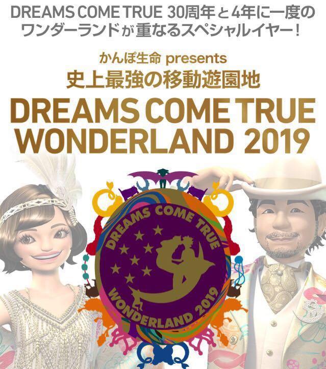 さいたまスーパーアリーナペア史上最強の移動遊園地 DREAMS COME TRUE WONDERLAND 2019~ドリカムの夕べ~