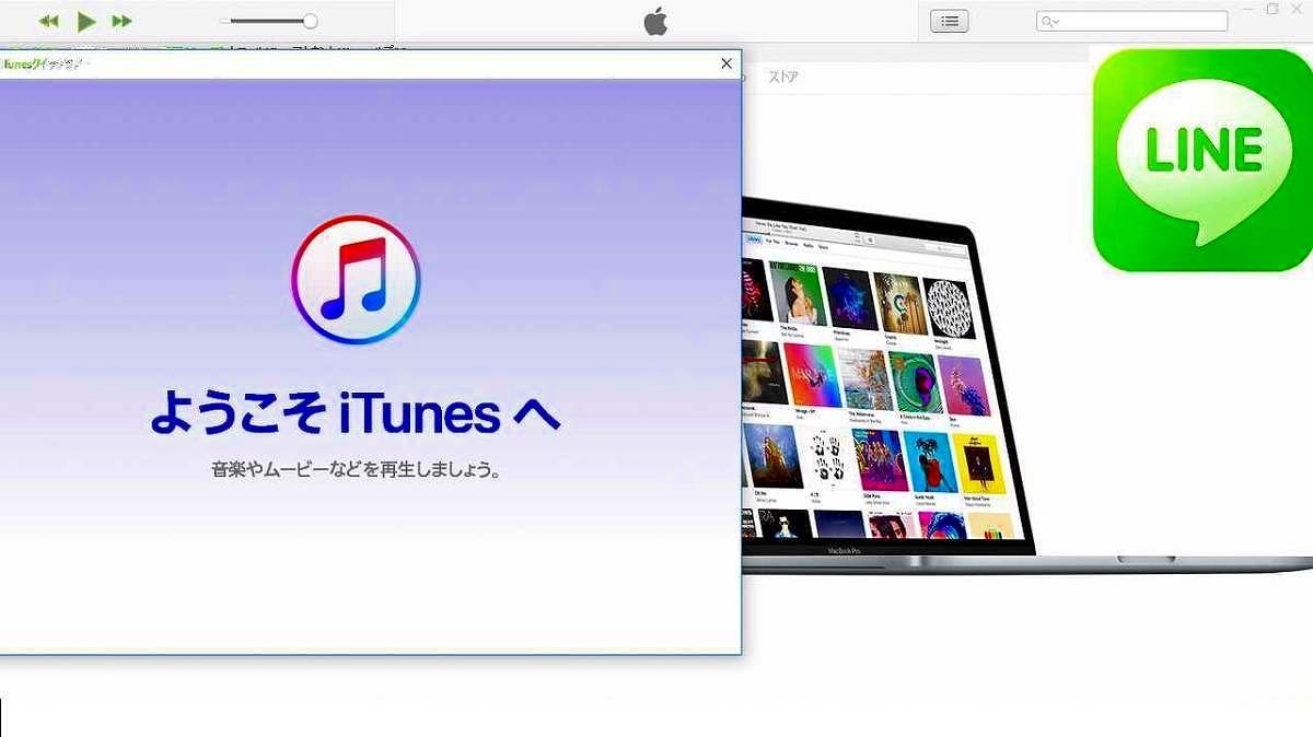 iTunes、lineが使えます♪