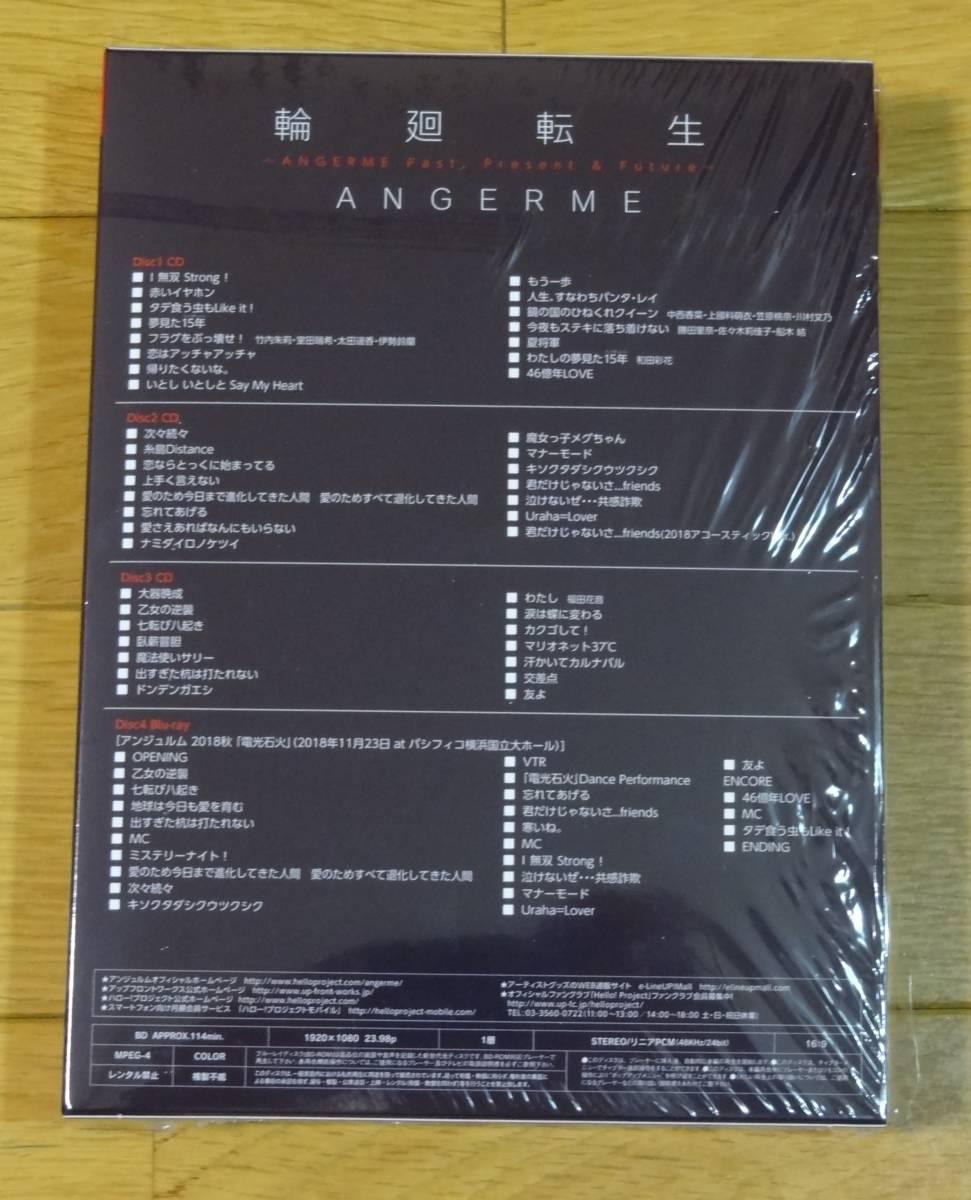 【中古】 輪廻転生 ~アンジュルム Past, Present & Future~ 初回生産限定盤A CD+Blu-ray_画像2