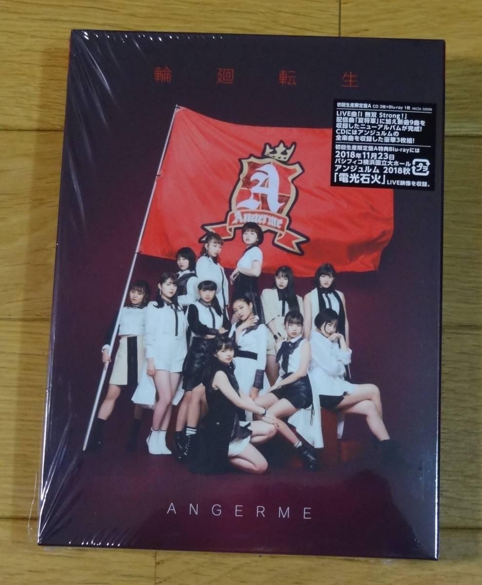 【中古】 輪廻転生 ~アンジュルム Past, Present & Future~ 初回生産限定盤A CD+Blu-ray